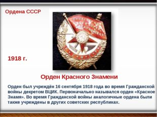 Орден был учреждён 16 сентября 1918 года во время Гражданской войны декретом