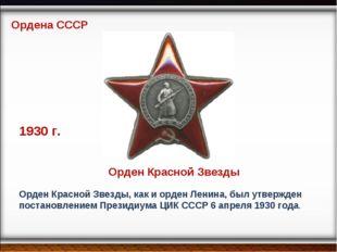 Ордена СССР Орден Красной Звезды, как и орден Ленина, был утвержден постановл