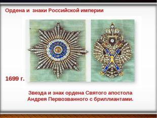Ордена и знаки Российской империи 1699 г. Звезда и знак ордена Святого апосто