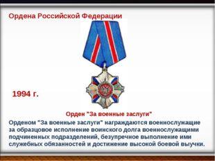 """Орденом """"За военные заслуги"""" награждаются военнослужащие за образцовое исполн"""