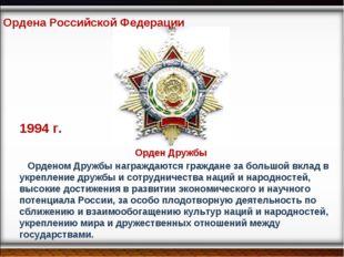 Орденом Дружбы награждаются граждане за большой вклад в укрепление дружбы и