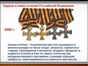 Ордена и знаки отличия Российской Федерации 2000 г. Знаком отличия - Георгиев