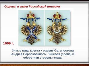 Знак в виде креста к ордену Св. апостола Андрея Первозванного. Лицевая (слева