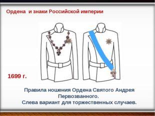 Правила ношения Ордена Святого Андрея Первозванного. Слева вариант для торжес