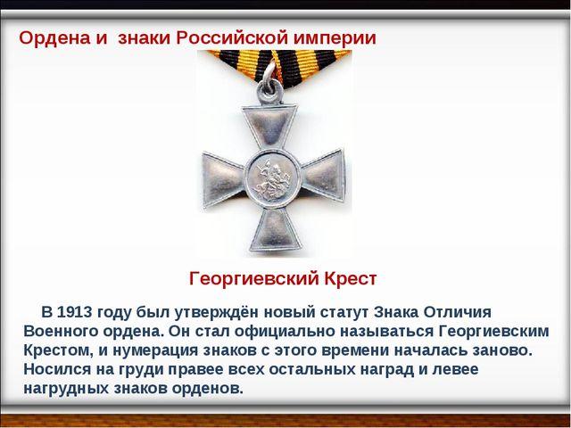 В 1913 году был утверждён новый статут Знака Отличия Военного ордена. Он ста...