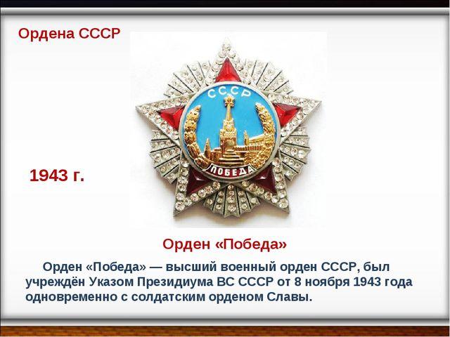 Орден «Победа» — высший военный орден СССР, был учреждён Указом Президиума В...