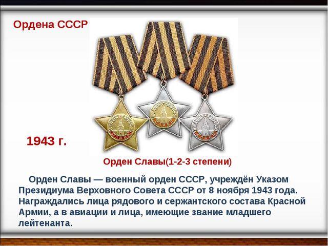 Орден Славы(1-2-3 степени) Орден Славы — военный орден СССР, учреждён Указом...