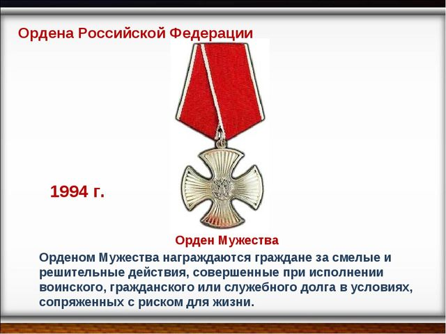 Орденом Мужества награждаются граждане за смелые и решительные действия, сове...