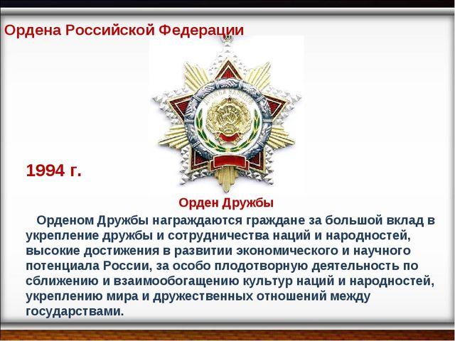 Орденом Дружбы награждаются граждане за большой вклад в укрепление дружбы и...