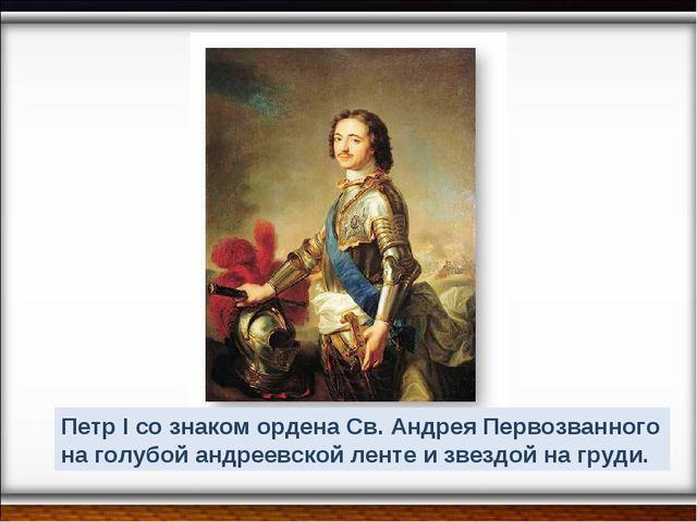Петр I со знаком ордена Св. Андрея Первозванного на голубой андреевской ленте...