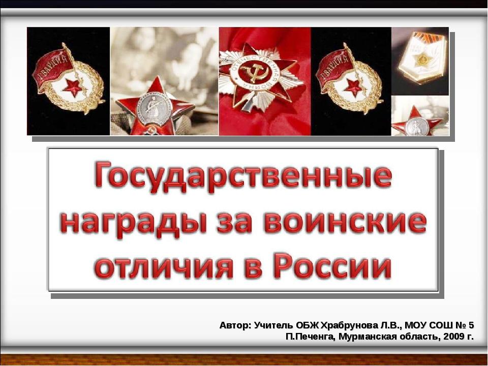 Автор: Учитель ОБЖ Храбрунова Л.В., МОУ СОШ № 5 П.Печенга, Мурманская область...