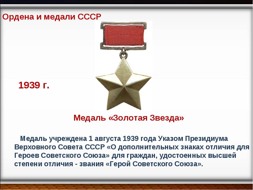 Медаль учреждена 1 августа 1939 года Указом Президиума Верховного Совета ССС...