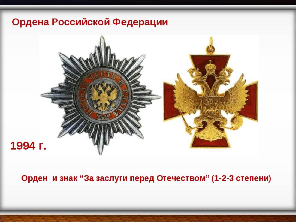 "Ордена Российской Федерации Орден и знак ""За заслуги перед Отечеством"" (1-2-3..."