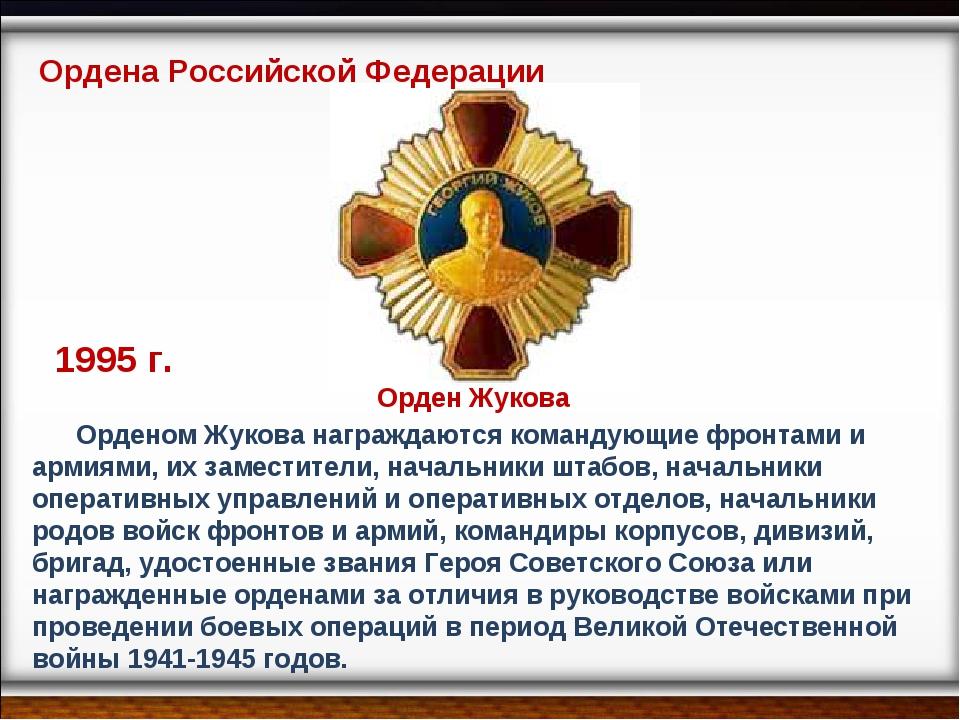 Орденом Жукова награждаются командующие фронтами и армиями, их заместители,...