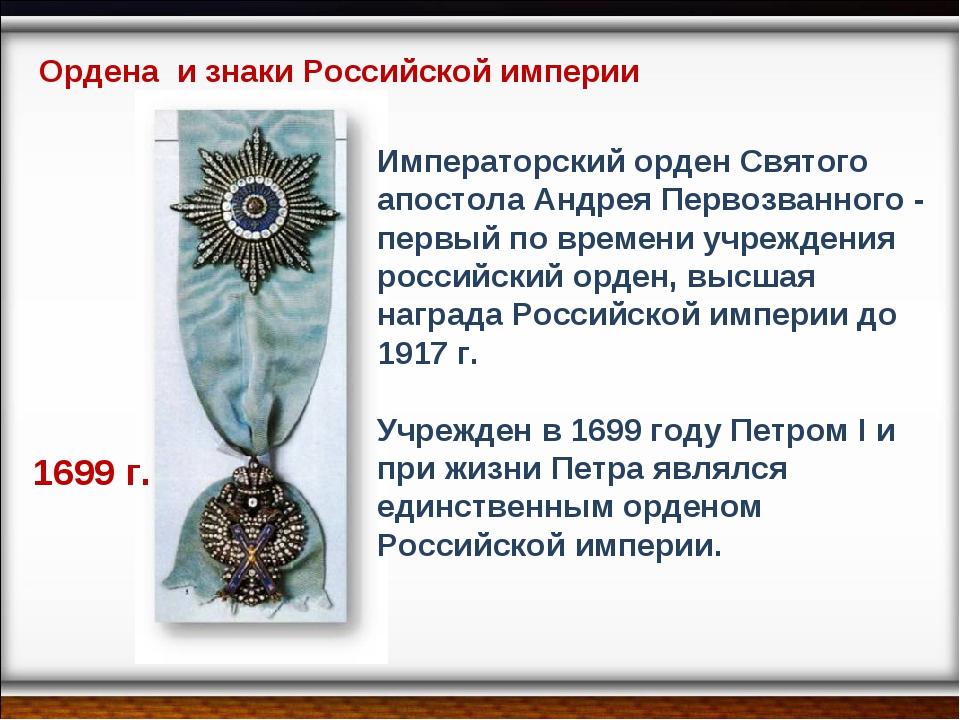 Императорский орден Святого апостола Андрея Первозванного - первый по времени...