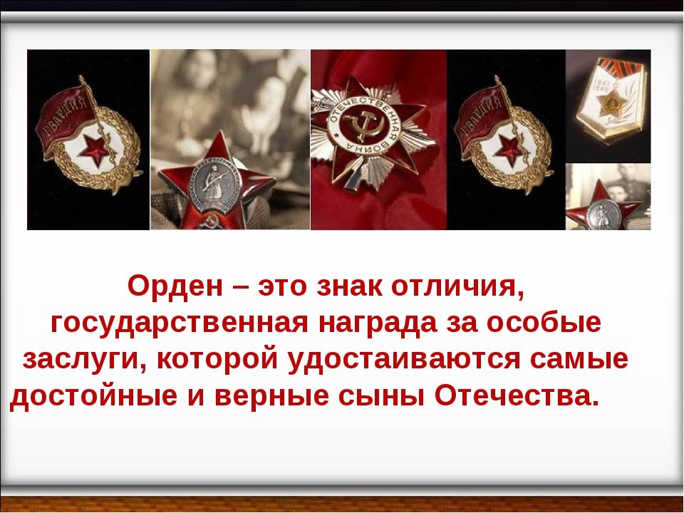 Орден – это знак отличия, государственная награда за особые заслуги, которой...