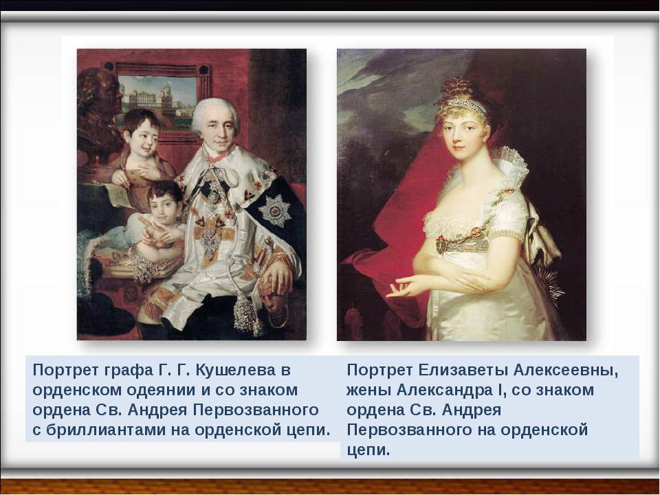 Портрет Елизаветы Алексеевны, жены Александра I, со знаком ордена Св. Андрея...