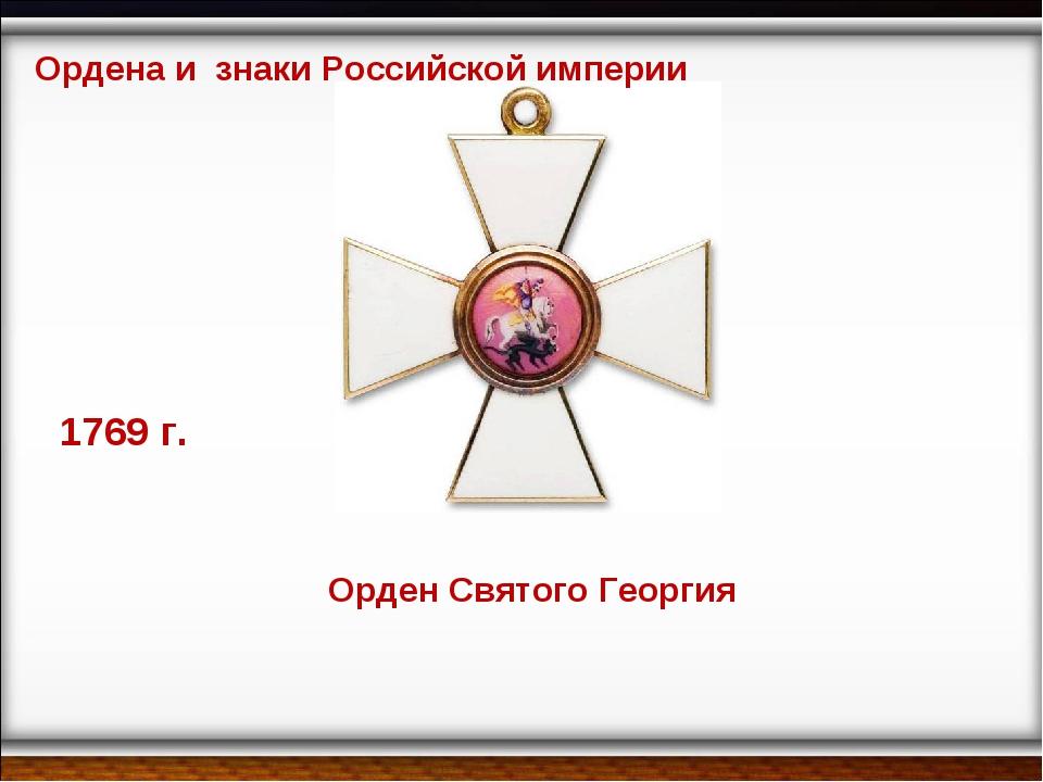 Орден Святого Георгия 1769 г. Ордена и знаки Российской империи
