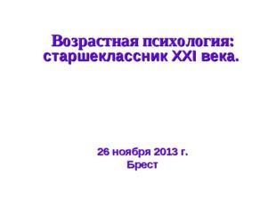 Возрастная психология: старшеклассник XXI века. 26 ноября 2013 г. Брест