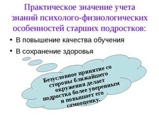 Практическое значение учета знаний психолого-физиологических особенностей ста