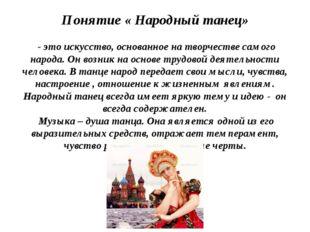 Понятие « Народный танец» - это искусство, основанное на творчестве самого на