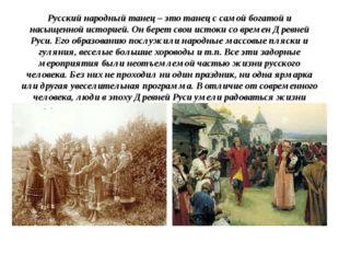 Русский народный танец – это танец с самой богатой и насыщенной историей. Он