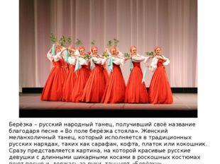 Берёзка – русский народный танец, получивший своё название благодаря песне «