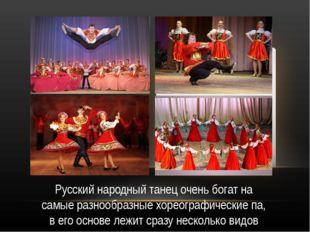 Русский народный танец очень богат на самые разнообразные хореографические па