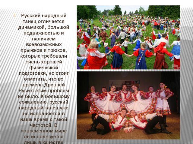 Русский народный танец отличается динамикой, большой подвижностью и наличием...