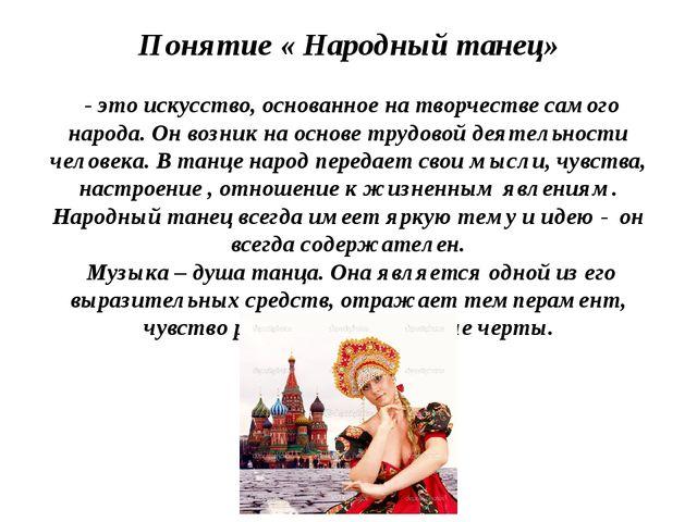 Понятие « Народный танец» - это искусство, основанное на творчестве самого на...