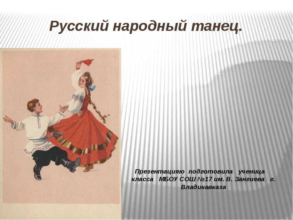 Русский народный танец. Презентацияю подготовила ученица класса МБОУ СОШ №17...