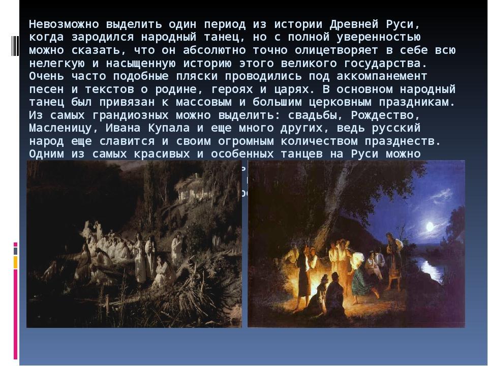 Невозможно выделить один период из истории Древней Руси, когда зародился наро...