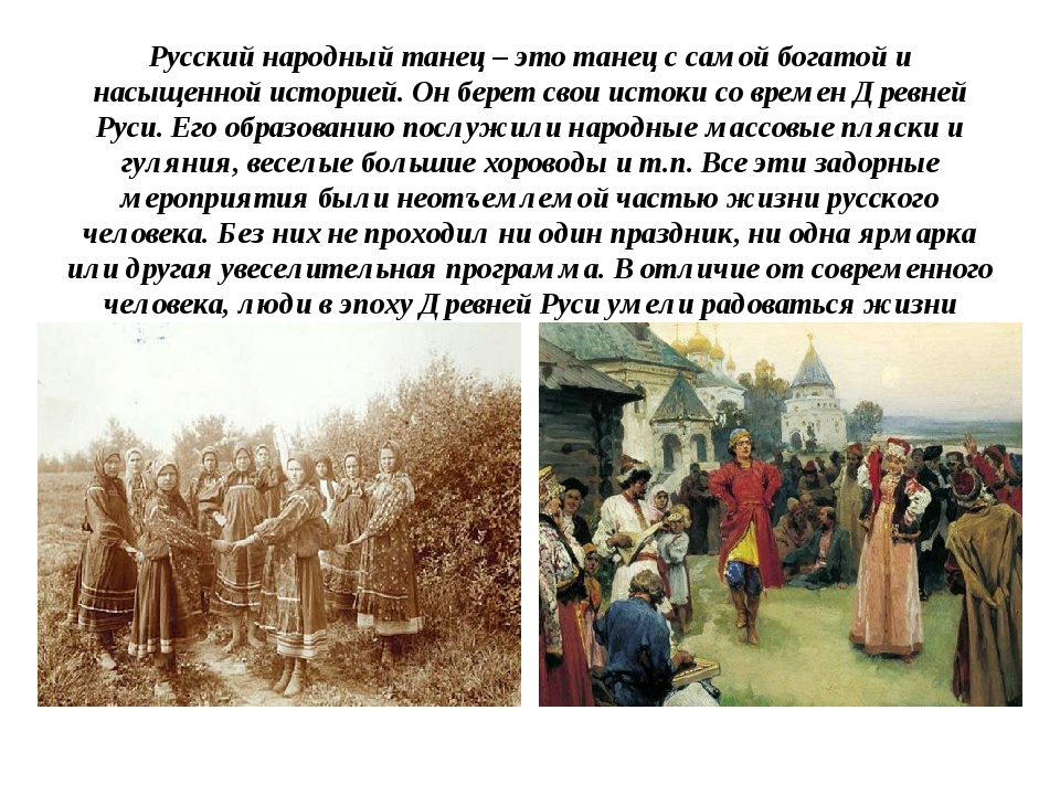 Русский народный танец – это танец с самой богатой и насыщенной историей. Он...