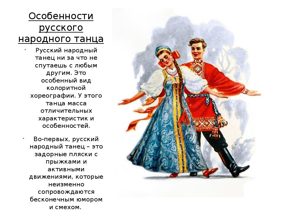 Особенности русского народного танца Русский народный танец ни за что не спут...