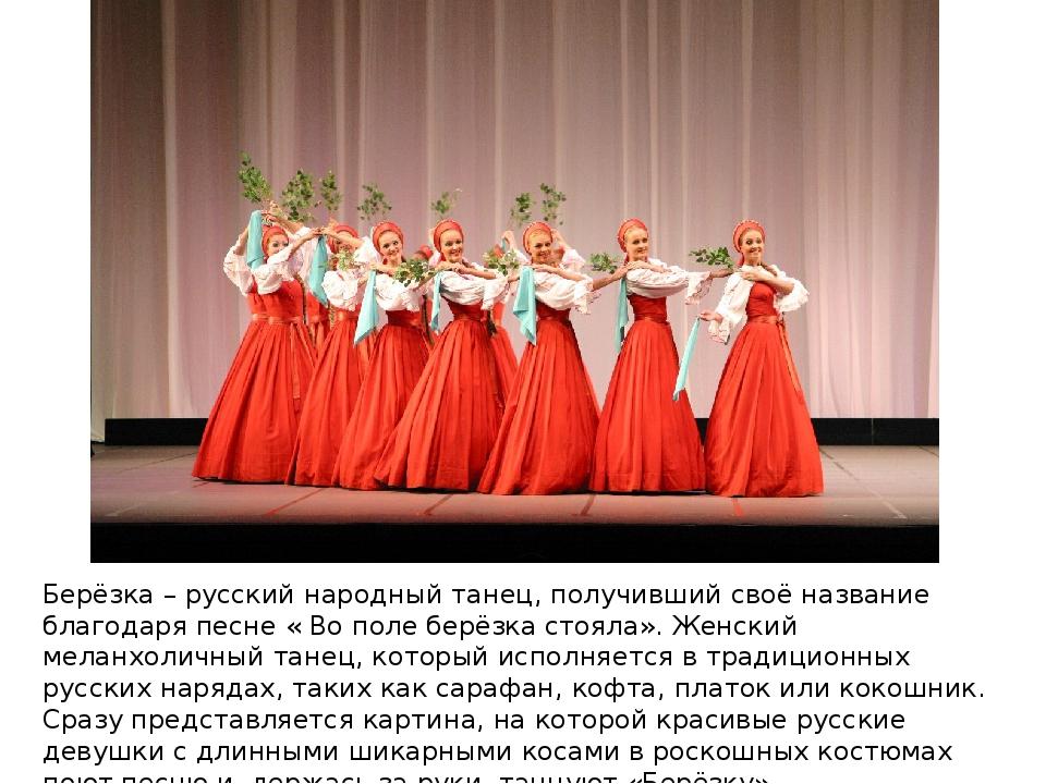 Берёзка – русский народный танец, получивший своё название благодаря песне «...