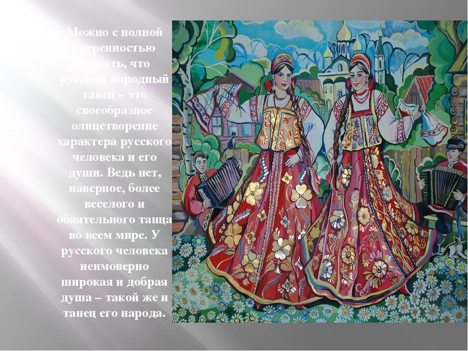 Можно с полной уверенностью сказать, что русский народный танец – это своеобр...