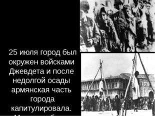 25 июля город был окружен войсками Джевдета и после недолгой осады армянская