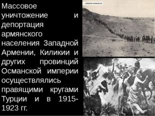 Массовое уничтожение и депортация армянского населения Западной Армении, Кил