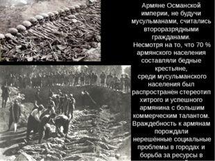 Армяне Османской империи, не будучи мусульманами, считались второразрядными