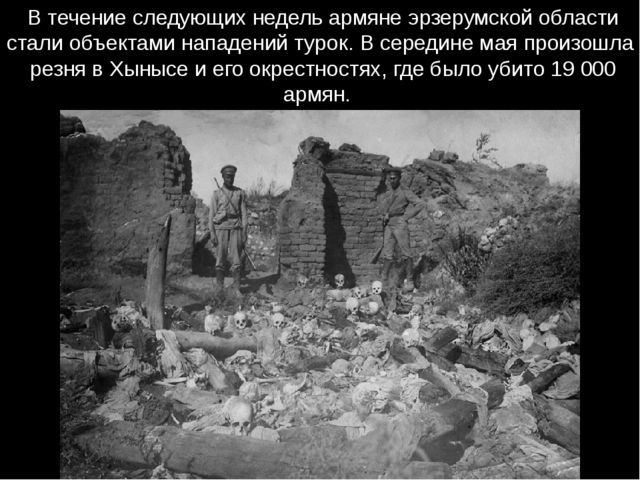 В течение следующих недель армяне эрзерумской области стали объектами нападе...