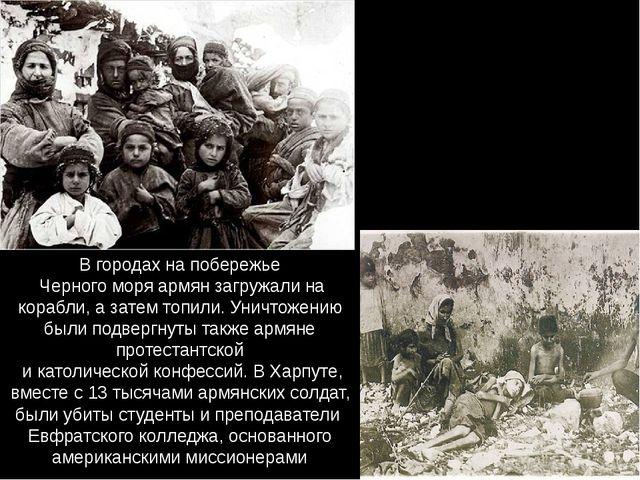 В городах на побережье Черного моря армян загружали на корабли, а затем топил...