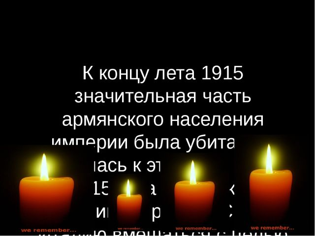К концу лета 1915 значительная часть армянского населения империи была убита...