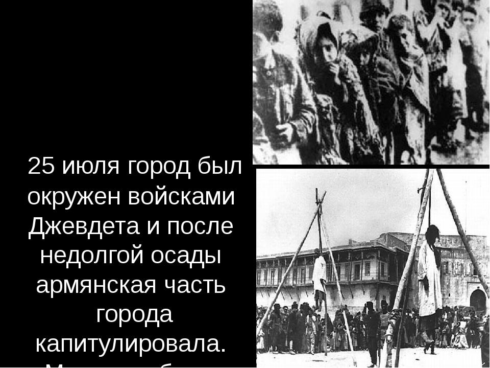 25 июля город был окружен войсками Джевдета и после недолгой осады армянская...