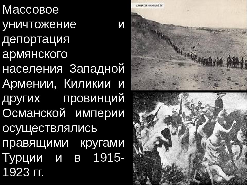 Массовое уничтожение и депортация армянского населения Западной Армении, Кил...