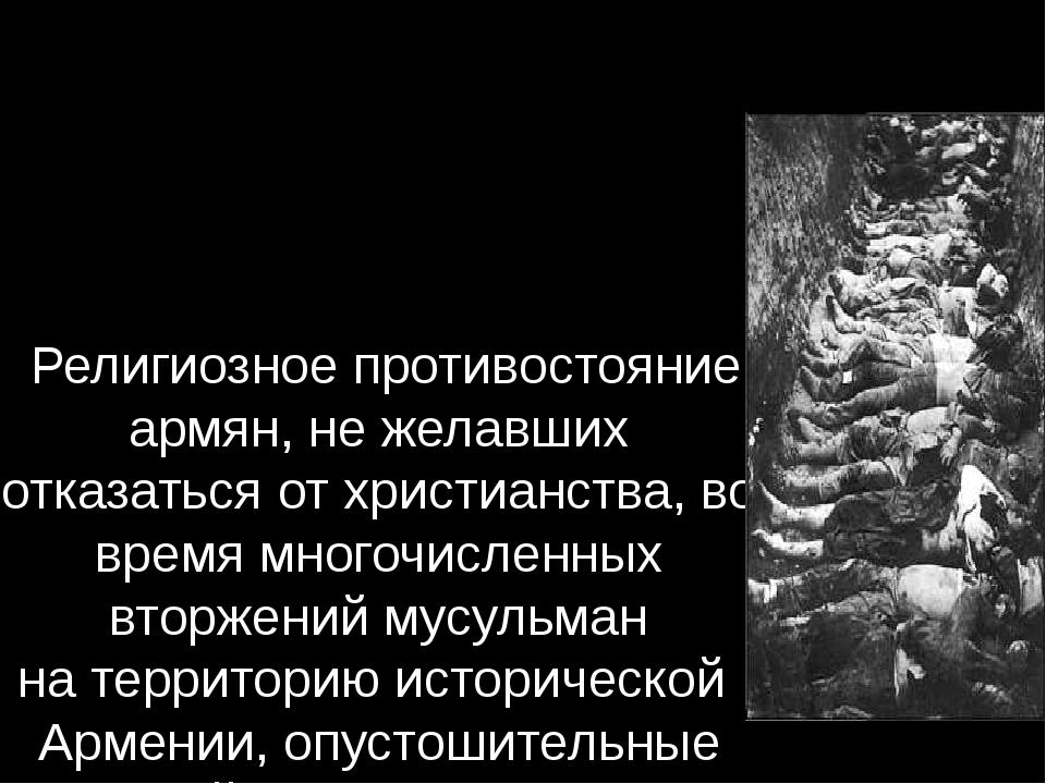 Религиозное противостояние армян, не желавших отказаться от христианства, во...