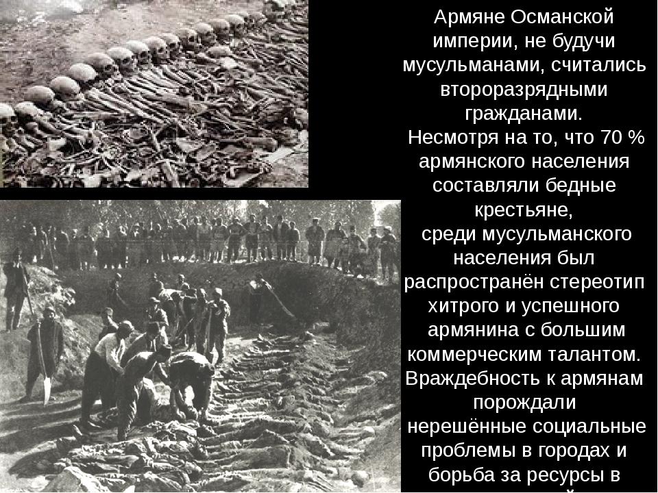 Армяне Османской империи, не будучи мусульманами, считались второразрядными...