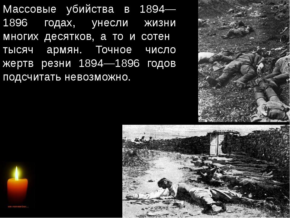 Массовые убийства в 1894—1896 годах, унесли жизни многих десятков, а то и сот...
