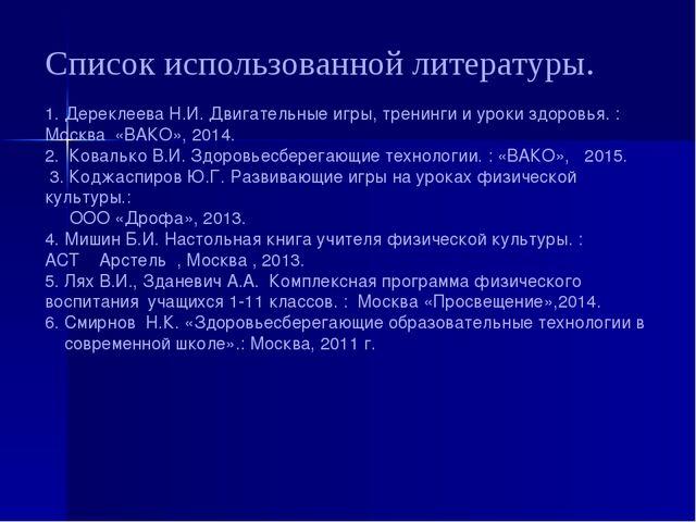 Список использованной литературы. 1. Дереклеева Н.И. Двигательные игры, трени...
