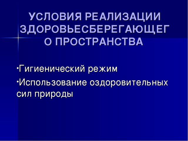 УСЛОВИЯ РЕАЛИЗАЦИИ ЗДОРОВЬЕСБЕРЕГАЮЩЕГО ПРОСТРАНСТВА Гигиенический режим Испо...