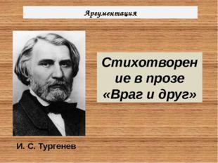 Аргументация Стихотворение в прозе «Враг и друг» И. С. Тургенев
